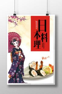 日本料理美食海报设计模板