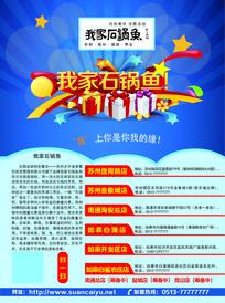 石锅鱼促销宣传单设计