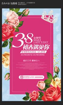 时尚38妇女节促销海报设计