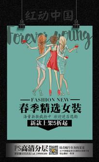时尚春季女装上新海报