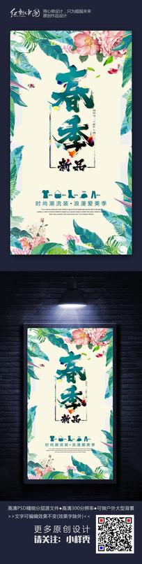 手绘时尚春季新品上市海报素材