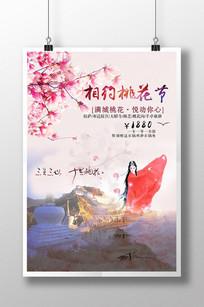 手绘桃花节旅游海报