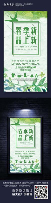水墨时尚春季新品上市促销海报设计