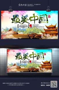 水墨印象最美中国旅游宣传海报