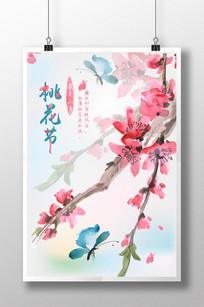 桃花节简约手绘海报