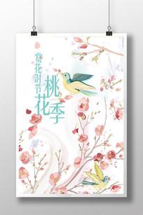 桃花节赏花节手绘宣传海报
