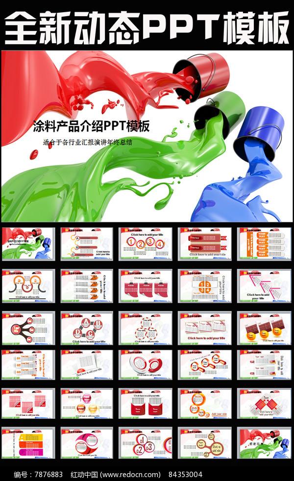 涂料产品介绍ppt模板图片
