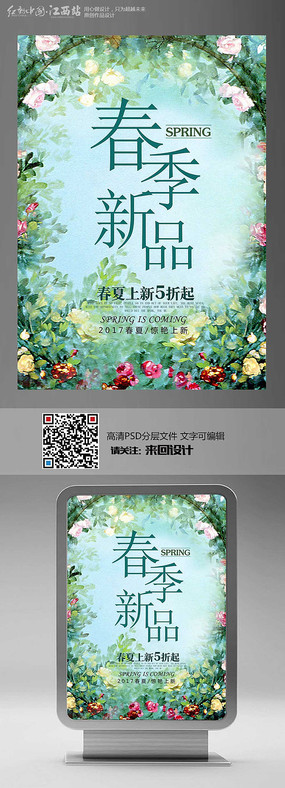 唯美花朵春季新品促销海报
