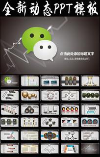 微信电子商务互联网手机应用APP微商PPT