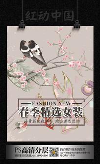 文艺复古春季上新海报