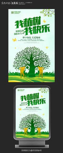 我植树我快乐312植树节宣传海报