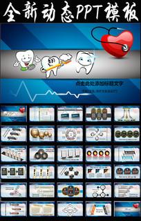 牙齿保健牙科口腔科卫生牙医动态PPT模板