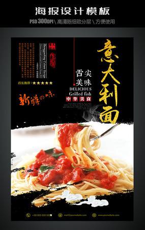 意大利面中国风美食海报