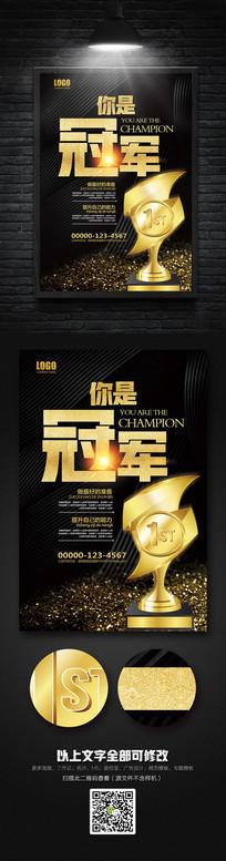 优秀个人销售冠军颁奖海报