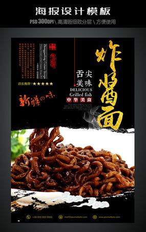 炸酱面中国风美食海报