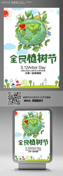 植树节公益海报设计