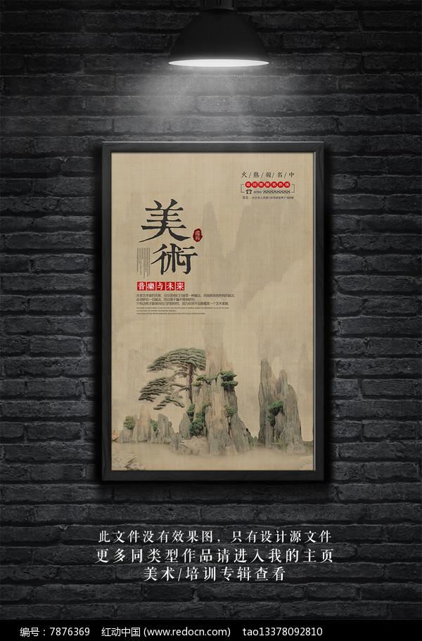 中国风复古艺术创意美术培训班海报图片