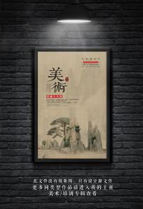 中国风复古艺术创意美术培训班海报