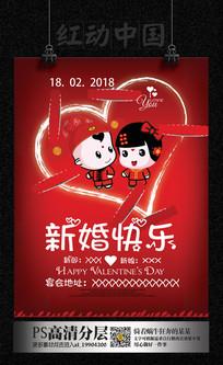 中国风婚礼水牌海报