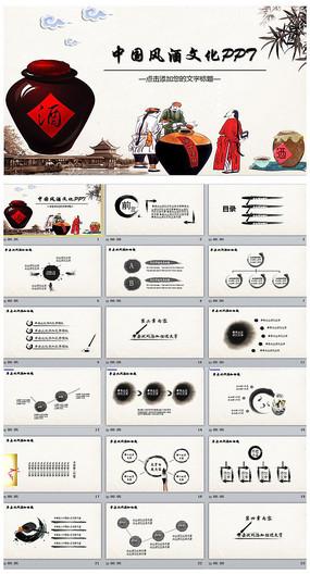 中国风酒文化饮酒白酒企业PPT
