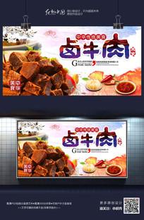 中国风时尚卤牛肉美食海报设计