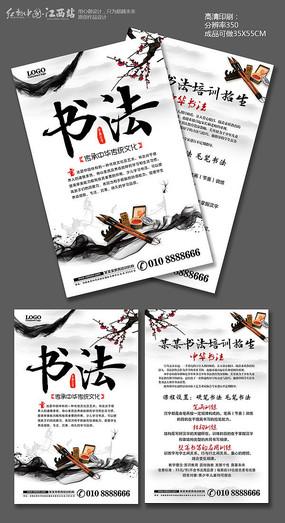 中国风书法培训班招生宣传单