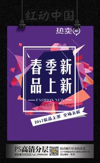 紫色背景春季上新海报