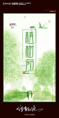 312植树节宣传海报设计