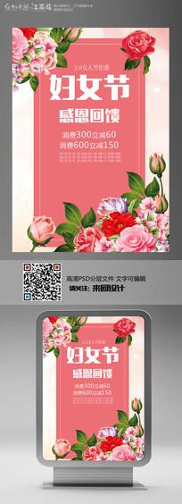 38妇女节宣传促销海报