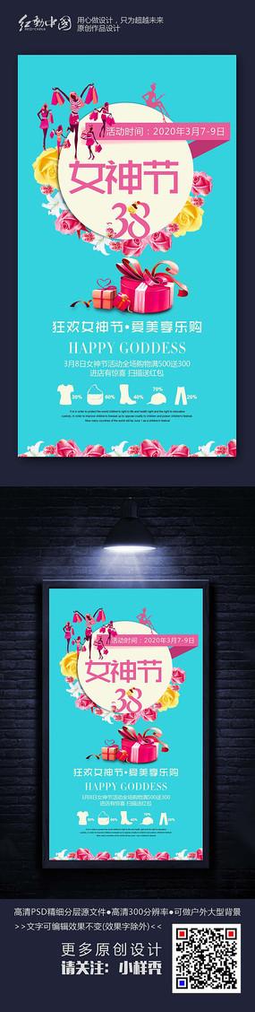 38女神节节日活动促销海报设计素材