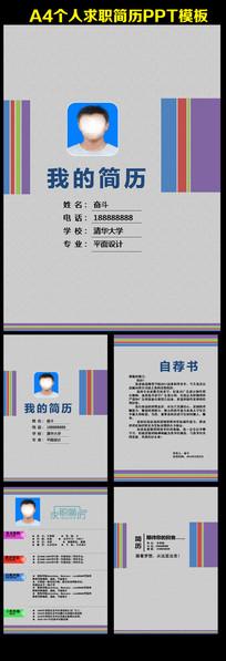 a4个人求职简历PPT模板设计下载