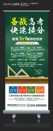 备战高考补习班招生展架