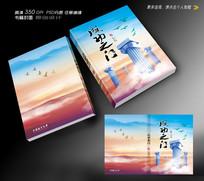 成功书籍封面设计