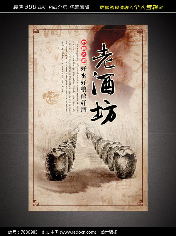 陈年美酒传世佳酿海报图片