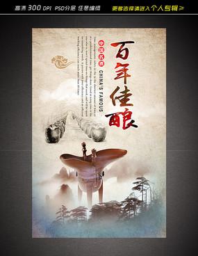 陈年美酒佳酿海报设计
