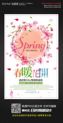 创意春暖花开春季新品上市促销海报