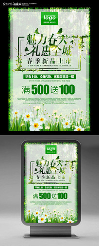 创意清新绿色春季促销海报设计