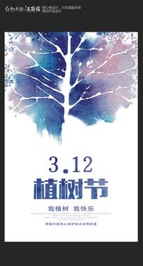创意水彩3.12植树节宣传海报设计 PSD