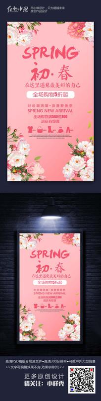 初春新品上市海报设计素材模板