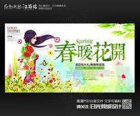春暖花开春季新品上市促销海报