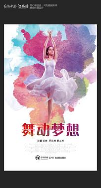 大气舞蹈培训招生海报设计