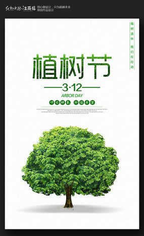 大气植树节海报设计