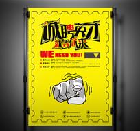 黄色诚聘英才创意招聘海报设计