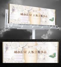 花园院子户外地产广告