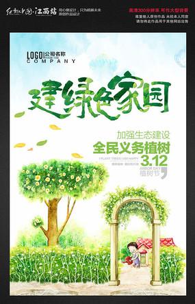 建绿色家园海报