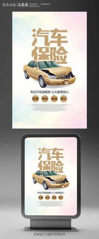 简约汽车保险海报设计 PSD