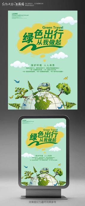 绿色出行公益海报