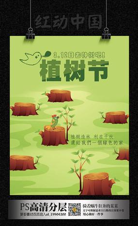 绿色环保植树节海报