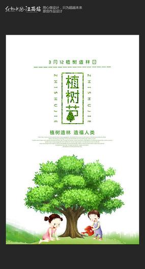 清新312植树节海报设计
