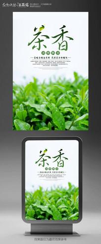 清新茶香茶文化海报设计